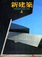 新建築199604
