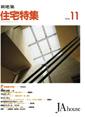 新建築 住宅特集199211