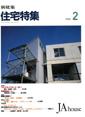 新建築 住宅特集199302