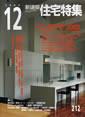 新建築 住宅特集200312