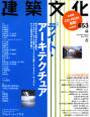 建築文化200106