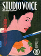 STUDIO VOICE Vol.188